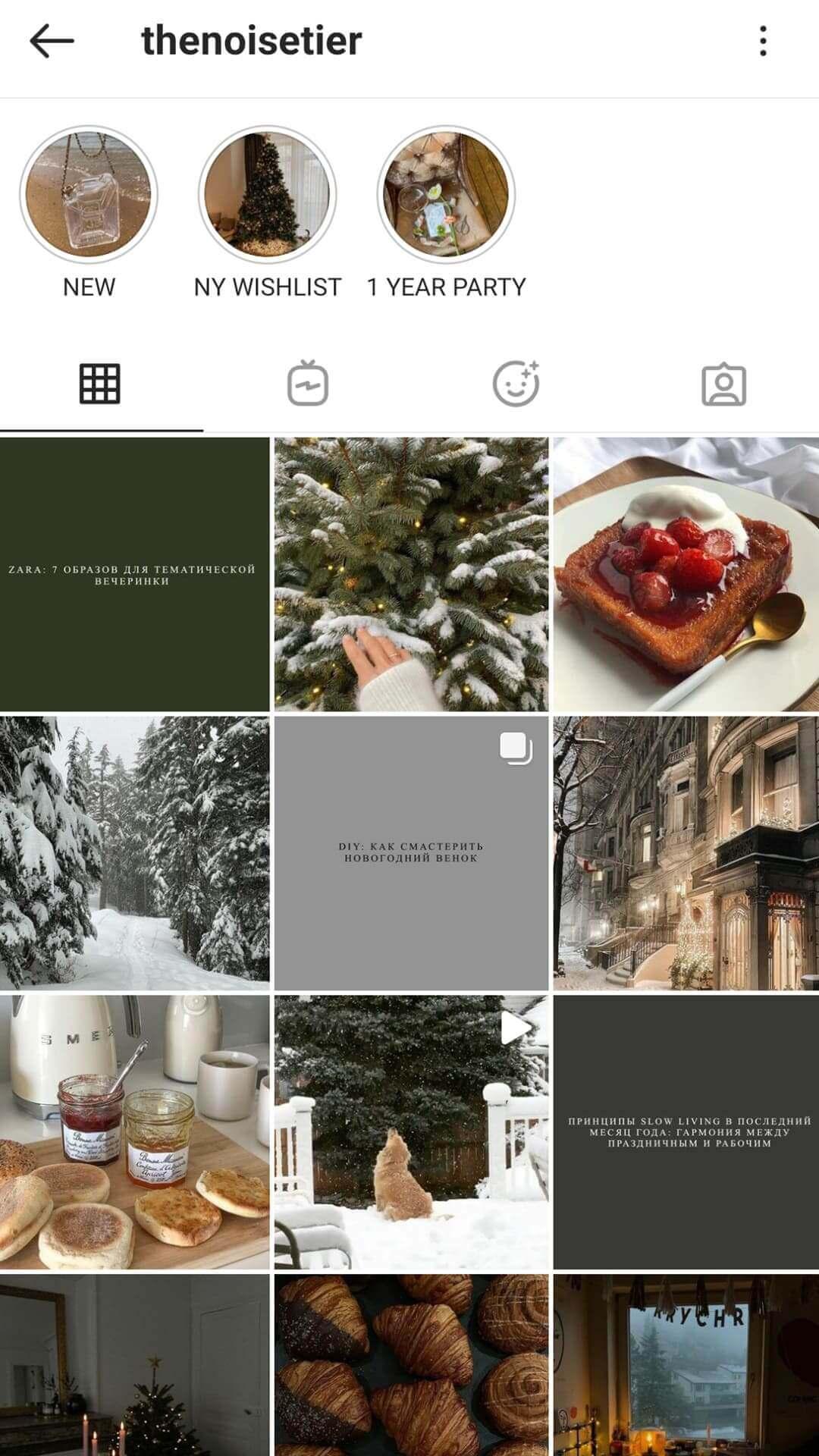 Сonception Instagram Ruban dechecs-1